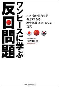 onepiecehannichi_01_140712.jpeg