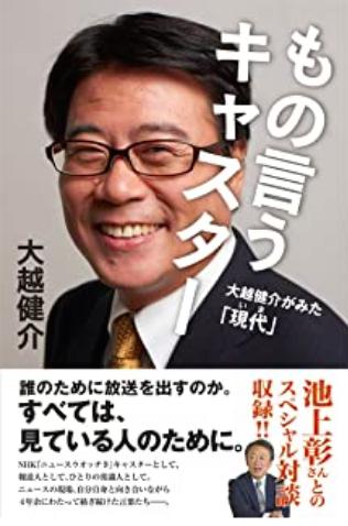 『報ステ』新キャスターに決まった大越健介に期待! NHK時代、安倍晋三と岩田明子記者の圧力で『NW9』キャスターを追われた過去の画像1