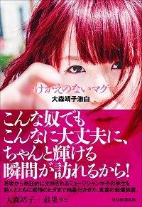oomoriseiko_160405.jpg