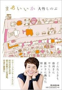 ootakeshinobu_170508.jpg