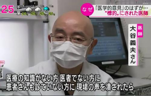 『モーニングショー』などでPCR拡大を訴えてきた大谷医師がネトウヨの電凸攻撃について明かす!「反日」と怒鳴り込まれたこともの画像1
