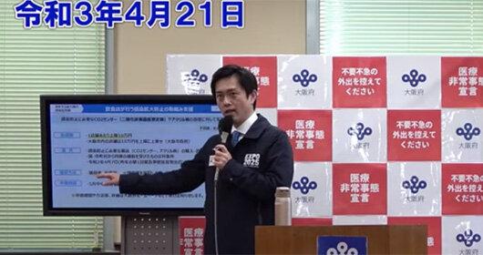 大阪医療崩壊でも吉村知事が緊急事態宣言を遅らせた理由! 菅首相に配慮の要請時期、いまだに「感染速度は下がっている」と正当化の画像1