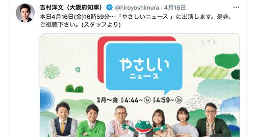 大阪で救急拒否が相次ぐ危機も吉村知事は…滋賀県の看護師派遣を回答前に公表、滋賀知事への要請電話を後回しにしてテレビ出演の画像1
