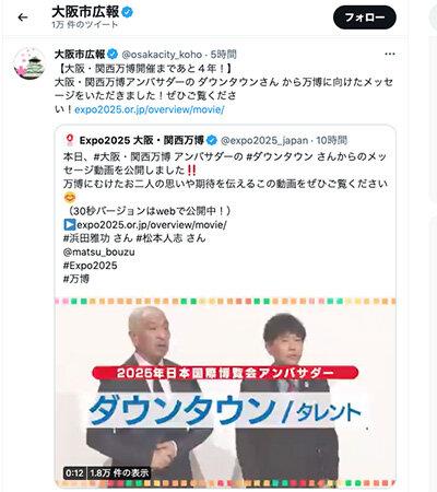 大阪感染者2000人超の日に大阪市が「万博開催まであと4年!」とダウンタウンのメッセージ投稿! 松井・吉村のコロナ軽視浮き彫りの画像1