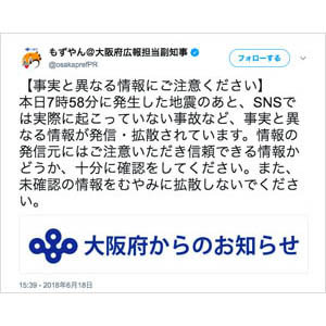 osakakouhou_01_180618.jpg