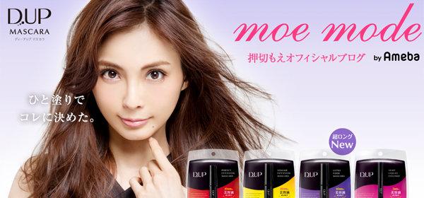 oshikirimoe_01_160704.jpg