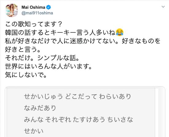 元AKB48大島麻衣の嫌韓ネトウヨへの反論がカッコよすぎる! ネトウヨに怯えるテレビ局は大島の覚悟を見習えの画像1