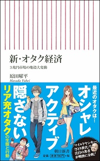 otakukeizai_151129.jpg