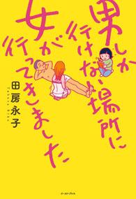 otokoshika_01_150221.jpg