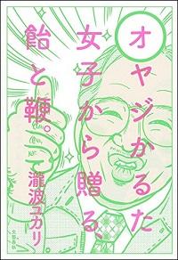 oyajikaruta_141110.jpg