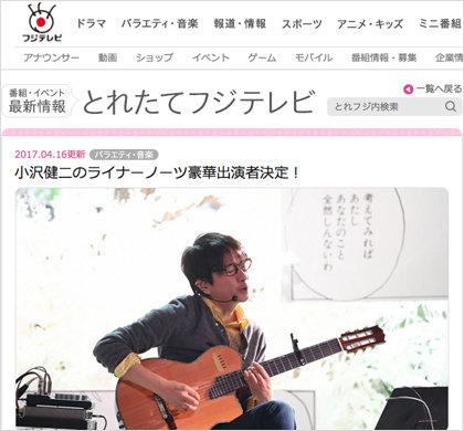 ozawakenji_01_170422.jpg