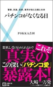 pachinko_01_140927.jpg
