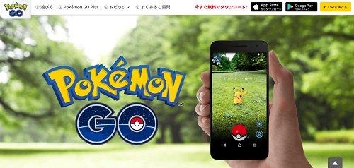 pokemongo_160726.jpg