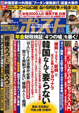 『週刊ポスト』の下劣ヘイト記事「韓国人という病理」に作家たちが怒りの抗議! ヘイト企画は「小学館幹部取締役の方針」の内部情報の画像1