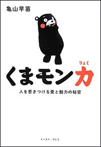 post_kumamon.jpeg