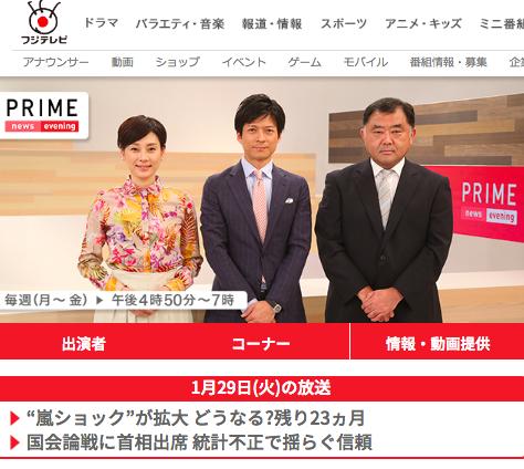 『プライムニュース』韓国人ヘイト報道は氷山の一角! 韓国人差別を日常的に垂れ流すワイドショーの害悪の画像1