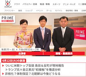 米朝首脳会談前日にフジ『プライムニュース』と反町解説委員が「開催中止」を示唆する勇み足の画像1