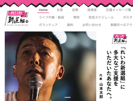 山本太郎「れいわ新選組」から当選した2人をネトウヨが差別攻撃!「重度障害者に国会議員が務まるのか」「介助に税金使うな」の画像1
