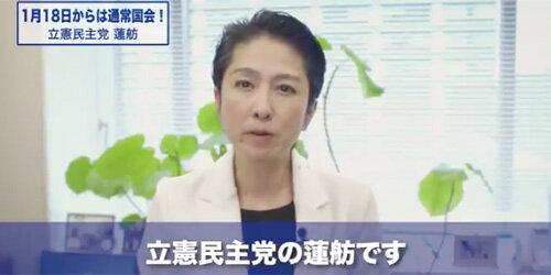蓮舫の菅首相演説事前公開はルール違反じゃない! 政府の情報隠蔽をスルーし「知る権利」に資する情報公開を攻撃するテレビとネット の画像1