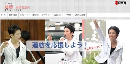 renho_150911_top.jpg