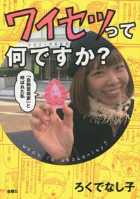 rokudenashiko_01_150416.jpg