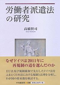 roudousyahakenhou_150526.jpg