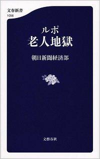 roujinjigoku_160209.jpg