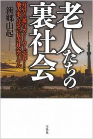 roujinurashakai_01_150514.jpg