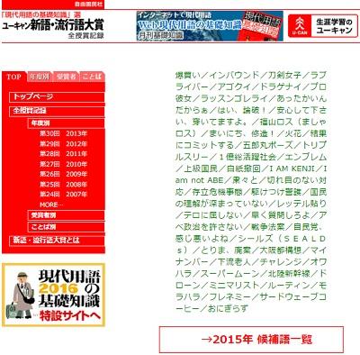 ryukougo_151117.jpg