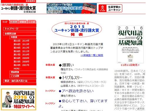 ryukougo_151202.jpg