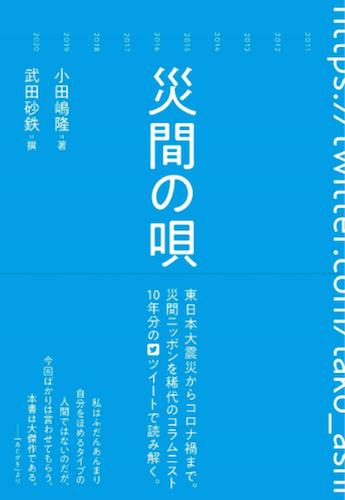 糸井重里と松本人志を小田嶋隆・武田砂鉄が改めて語る「機嫌の悪い人って嫌だよねで糸井村のムードに」「松本に笑いが上納されている」の画像1
