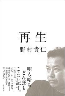 saisei_01_161008.jpg