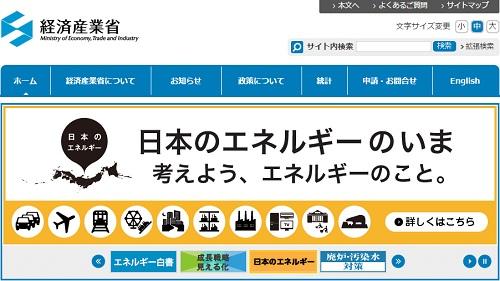 saiseikanouenergy_150812.jpg