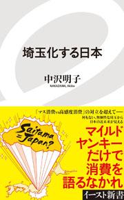 saitama_01_150207.jpg
