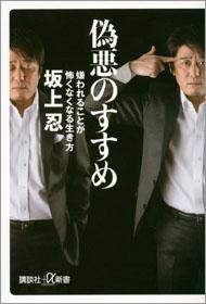 sakagami_01_150127.jpg