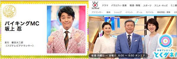 sakagamiogura_11_160106.jpg