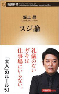 sakagamishinobu_01_160105.jpg