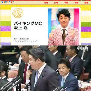 和田政宗を「なんなのコイツ」と批判した坂上忍に、和田信者のネトウヨたちが「在日」と差別攻撃! Wikipediaも改ざんの画像1