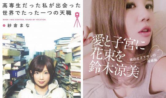 sakura_suzuki_170817_top.jpg