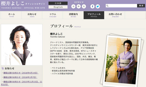 sakuraiyoshiko_01_160502.jpg