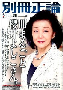 極右の女神櫻井よしこは「神社」に住んでいた! 神社本庁と改憲運動の一方、神社の所有地に520㎡の豪邸の画像1