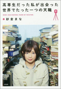 sakuramana_01_150121.jpg