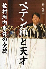 samjragouchi_01_141216.jpg