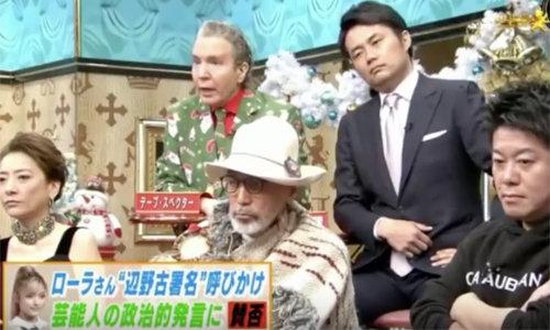 『サンジャポ』でホリエモン、デーブ、西川史子がローラを「不勉強」「操られている」と攻撃! 不勉強はお前らだの画像1