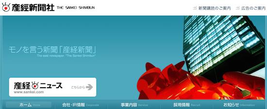 蓮舫会見で産経新聞がネトウヨのデマ「中国、台湾との三重国籍」疑惑をそのまま質問し大恥! フェイク体質の画像1