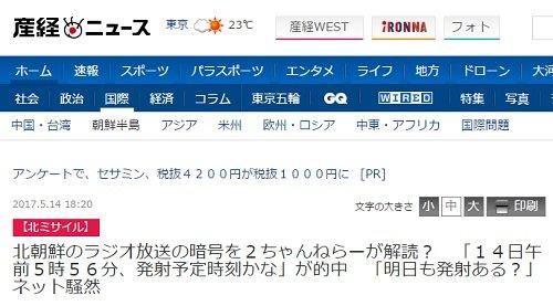 sankei_170516.jpg