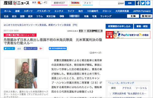 産経新聞はやっぱりネトウヨまとめだった! デマ常習者を情報源に沖縄二紙を攻撃するも県警に否定される醜態の画像1