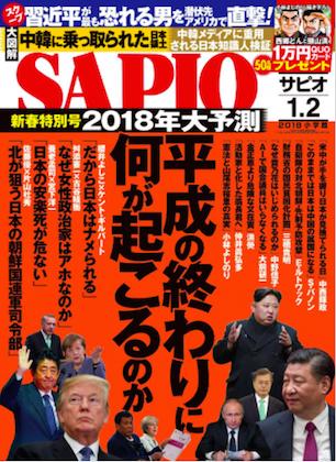 安倍政権を批判したら反日呼ばわり!SAPIOと産経が展開する反日日本人バッシングの異常の画像1