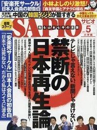 sapio_170430.jpg