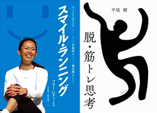 スポーツ選手に「五輪問題」を問うのは誹謗中傷ではない! 五輪開催に異を唱えた有森裕子、平尾剛が語る「アスリートと社会」の画像1